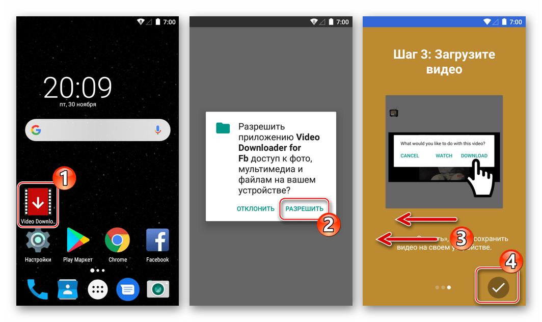 Facebook для Android запуск приложения-загрузчика для скачивания видео из социальной сети