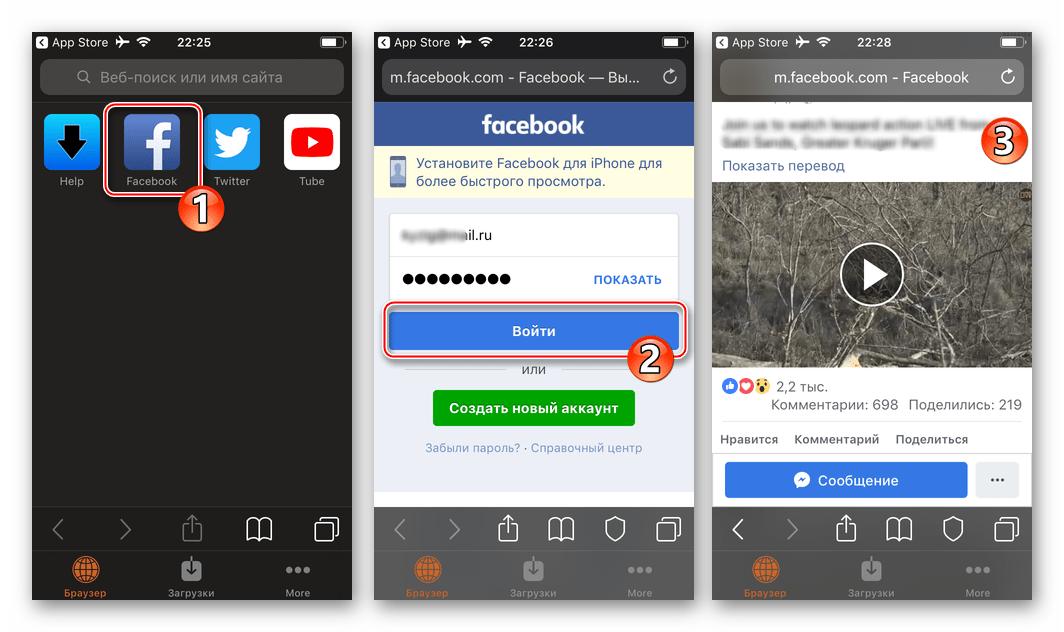 Facebook для iOS авторизация в соцсети через приложение Private Browser, поиск видео для загрузки