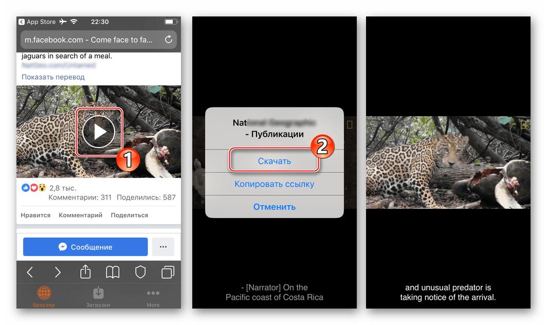 Facebook для iOS начало загрузки видео из соцсети в память iPhone через Private Browser