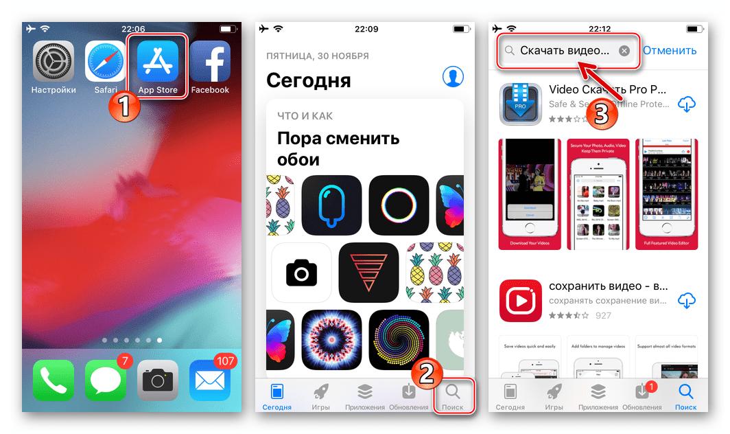 Facebook для iOS поиск загрузчика видео из соцсети в Apple App Store