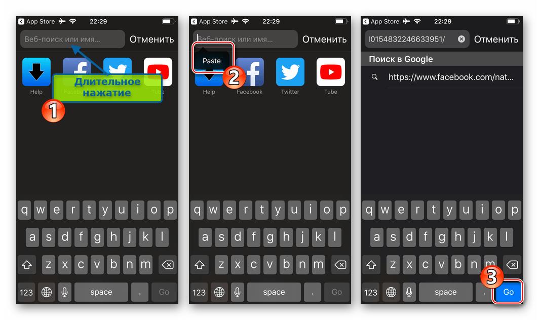 Facebook для iOS вставка ссылки на видео из соцсети в приложение Private Browser для дальнейшего скачивания