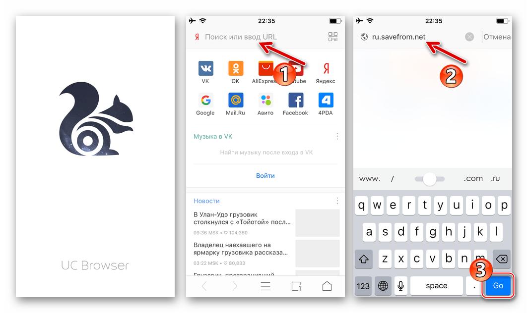 Facebook для iPhone переход к сервису для скачивания видео из социальной сети в UC Browser для iOS