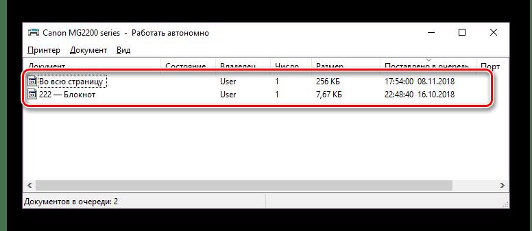 Файлы в очереди печати в параметрах принтера Windows 10