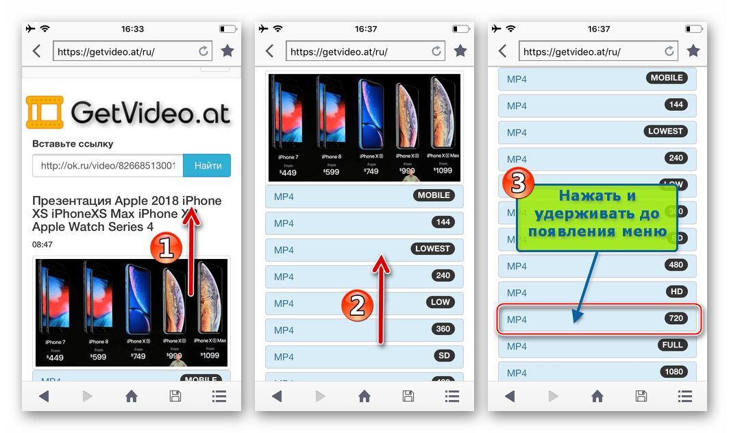 FileMaster-Privacy Protection выбор качества ролика скачиваемого из Одноклассников в iPhone, переход к загрузке