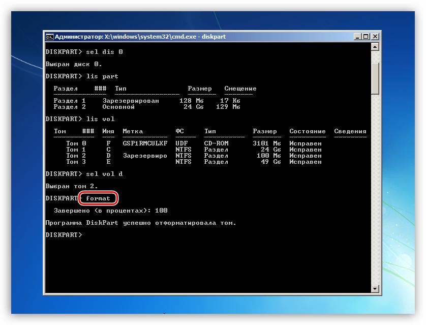 Форматирование загрузочного раздела в консольной дисковой утилите Diskpart из программы установки Windows 7