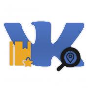 Где находятся закладки ВКонтакте