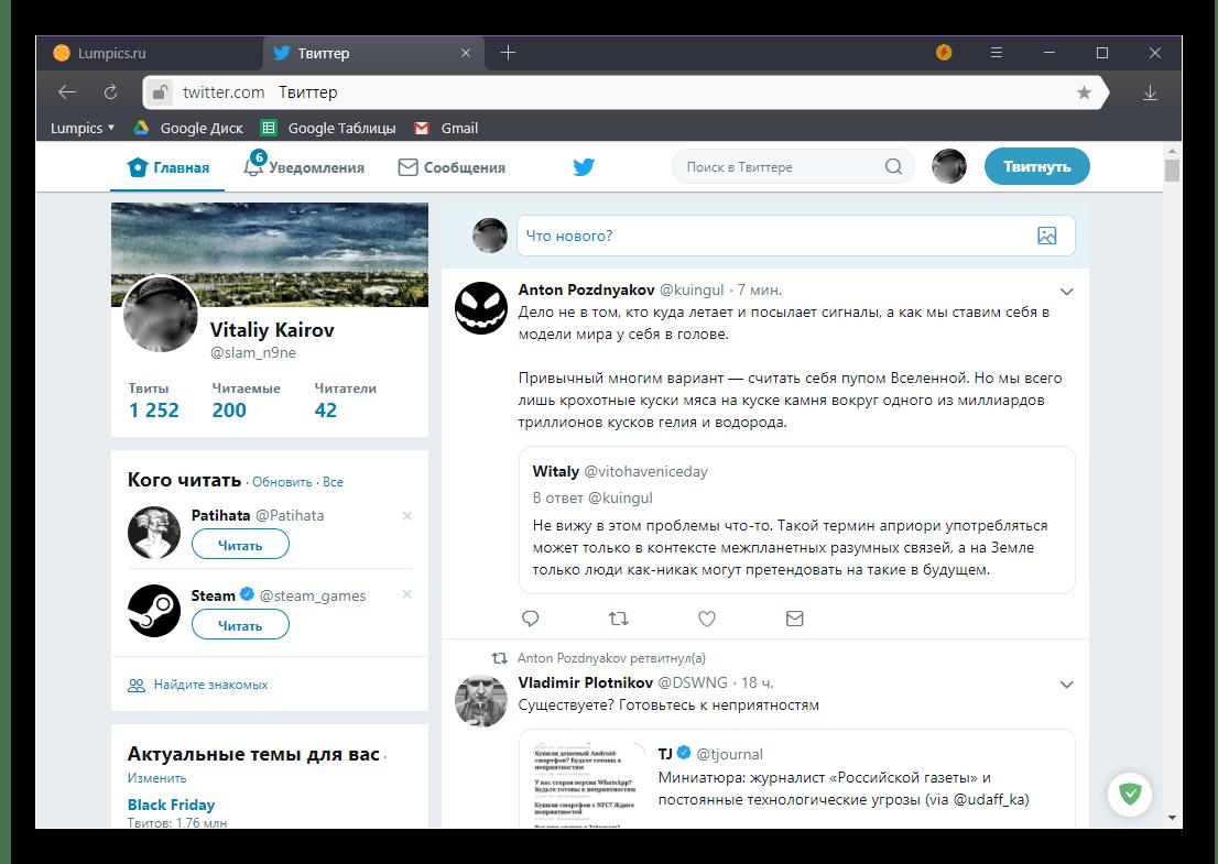 Главная страница социальной сети Twitter на русском языке