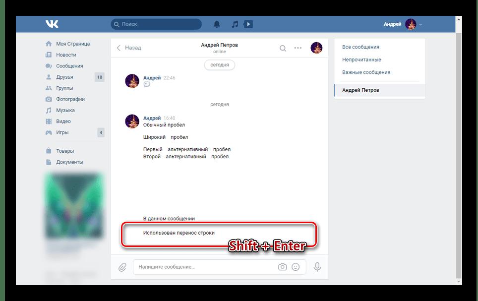 Использование клавиш переноса строки во ВКонтакте