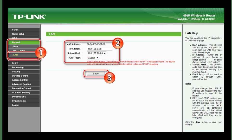 Изменение IP-адреса на Wi-Fi роутере