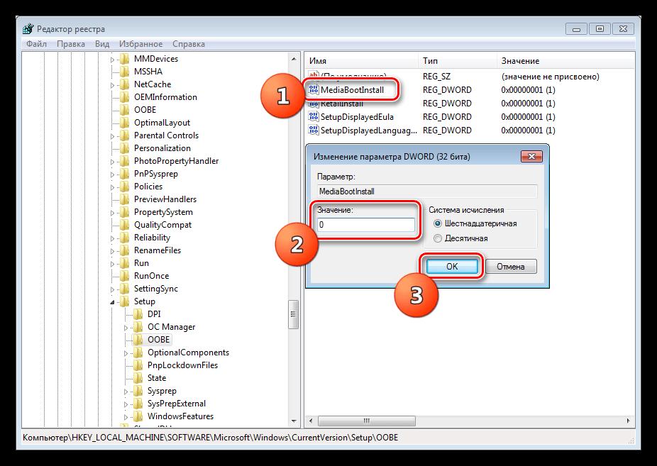 Изменение ключа MediaBootInstall в системном реестре Windows 7