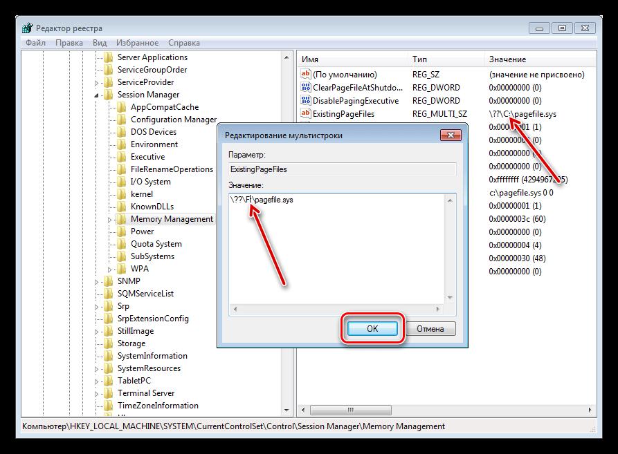 Изменение ключа реестра отвечающего за расположение файла подкачки в Windows 7