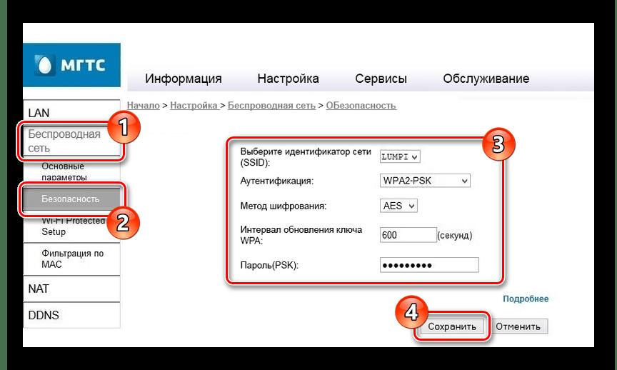Изменение настроек безопасности на роутере SERCOMM RV6688BCM