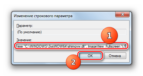 Изменение строкового параметра в разделе command для файлов JPEG в окне Редактора системного реестра в Windows 7