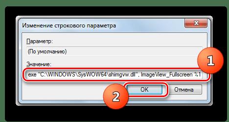 Изменение строкового параметра в разделе command для файлов JPG в окне Редактора системного реестра в Windows 7