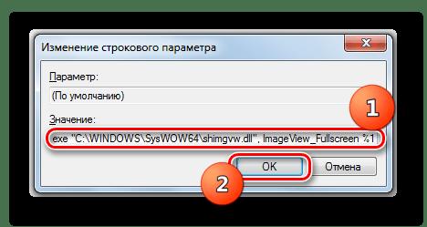 Изменение строкового параметра в разделе command для файлов PNG в окне Редактора системного реестра в Windows 7