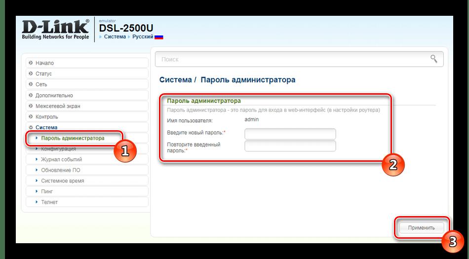 Изменить пароль администратора на роутере D-Link DSL-2500U