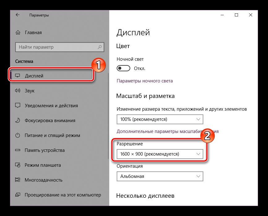 Изменить разрешение экрана в операционной системе Windows 10