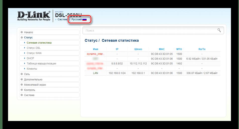 Изменить язык интерфейса роутера D-Link DSL-2500U