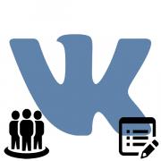 Как из группы сделать публичную страницу ВКонтакте
