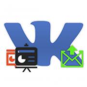 Как отправить презентацию ВКонтакте