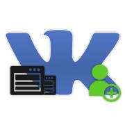 Как создать второй аккаунт ВКонтакте