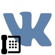 Как узнать к какому номеру привязан ВКонтакте