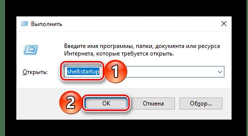 Команда для быстрого перехода в папку Автозагрузки в ОС Windows 10