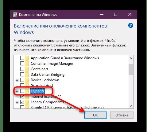 Компонент Hyper-V в Windows 10