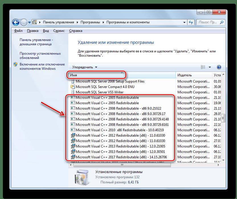 Устранение ошибки 0xc000007b на Windows 7