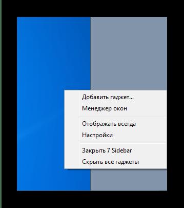 Контекстное меню 7 Sidebar для возвращения боковой панели Windows 7