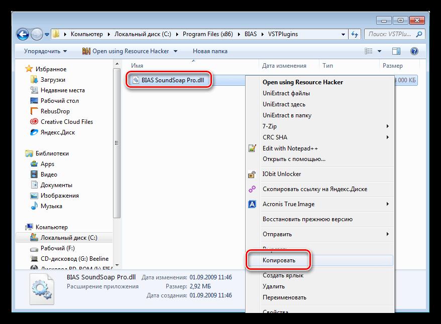 Копирование файла плагина в директории установки программы BIAS SoundSoap Pro