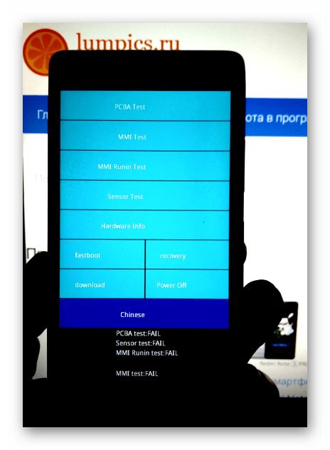 Lenovo A6010 Диагностическое меню смартфона, вызываемое утержанием нажатыми кнопок Громкость+ и Питание