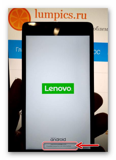 Lenovo A6010 Перевести телефон в режим Fastboot и подключить его к ПК для прошивки рекавери TWRP
