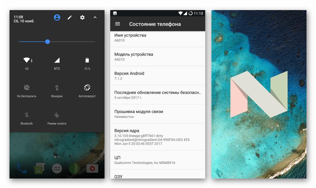 Lenovo A6010 ResurectionRemix OS 5.8.5 - прошивка на базе Android 7.1 для смартфона