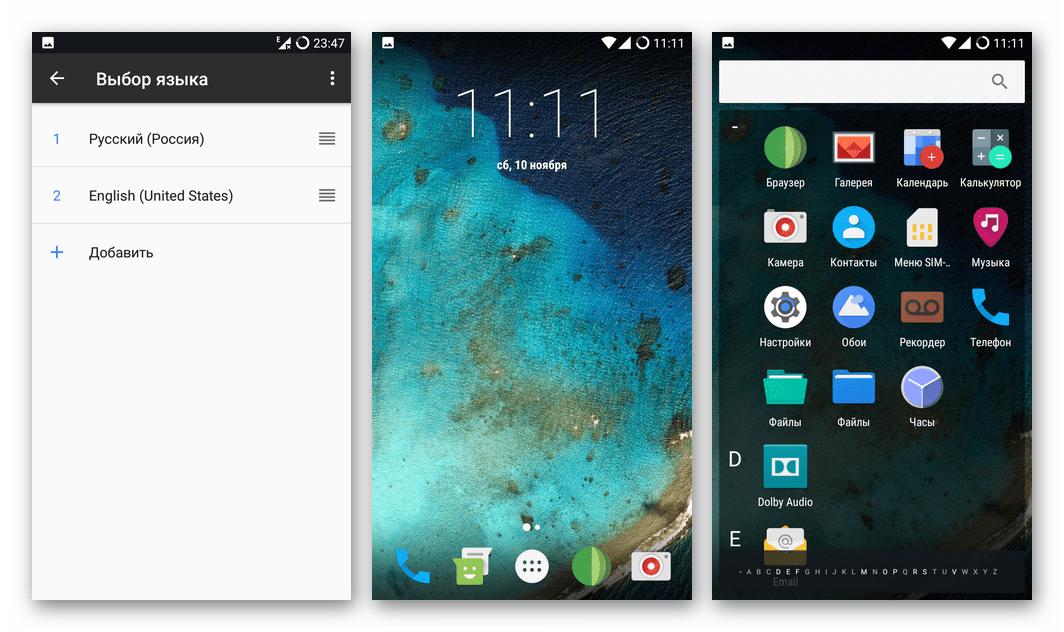 Lenovo A6010 кастомная прошивка на базе Android 7.1 - ResurectionRemix OS 5.8.5