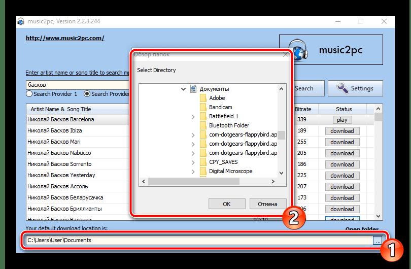 Место сохранения файлов в программе Music2pc