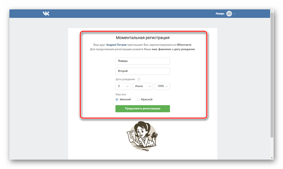 Моментальная регистрация по приглашению ВКонтакте