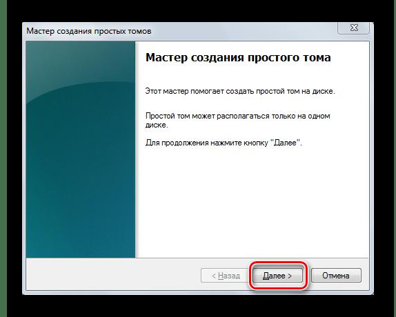 Начало работы в Мастере добавления дисков Windows 7