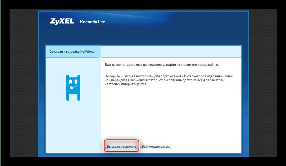 Начать быструю настройку роутера ZyXEL Keenetic Lite 3