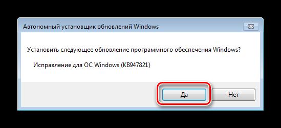 Начать работу утилиты для решения проблемы белого экрана компонентов Windows 7