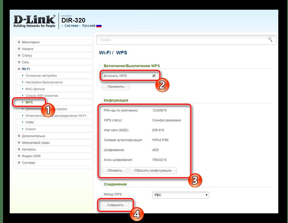 Настроить WPS на роутере D-Link DIR-320