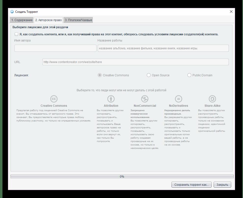 Настроить авторское право для торрента в программе FrostWire
