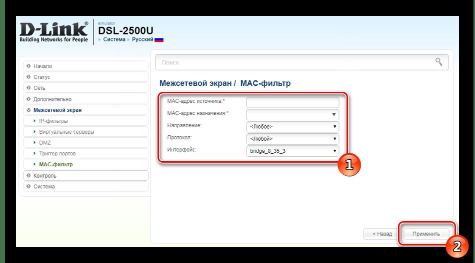Настройка фильтрации MAC на роутере D-Link DSL-2500U