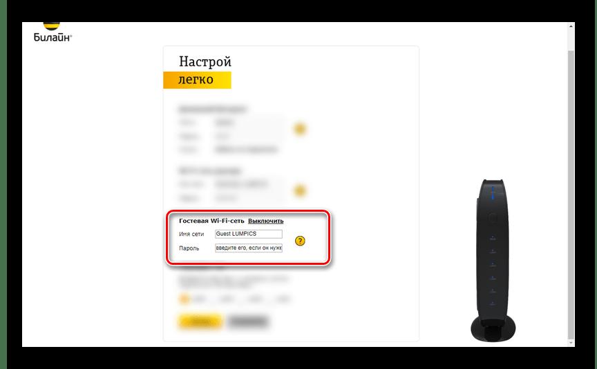Настройка гостевого Wi-Fi на роутере Smart Box