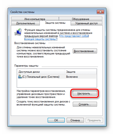 Настройка параметров восстановления Windows 7
