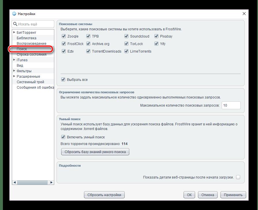 Настройка поиска файлов в программе FrostWire