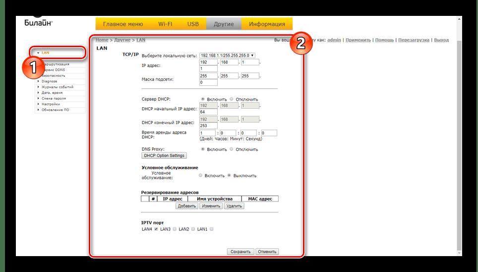 Настройки LAN на роутере Smart Box
