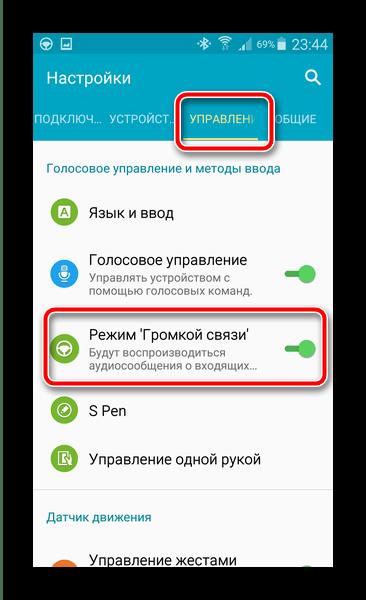 Настройки режима Громкой связи оболочки Samsung для отключения режима Штурман в Android