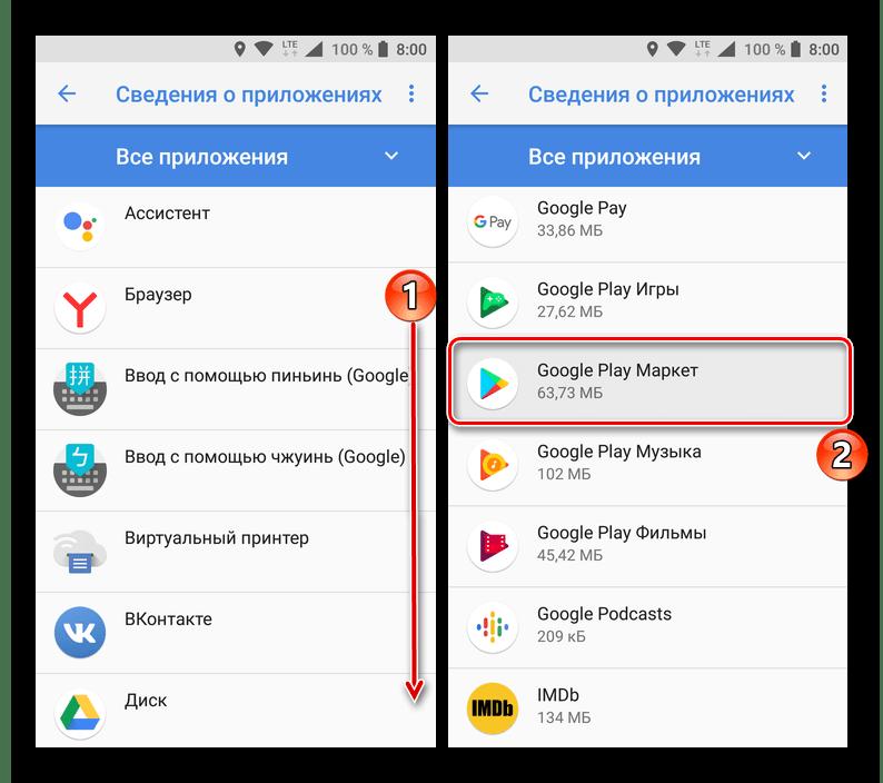 Найти Google Play Маркет в списке всех установленных приложений на Android