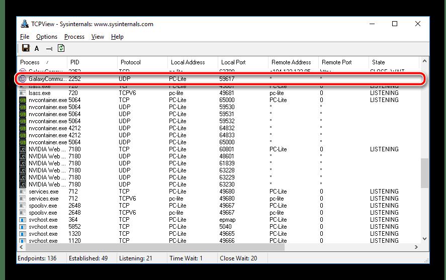 Найти необходимый порт в программе TCPView